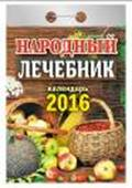 """Календарь отрывной  """"Народный лечебник"""" на 2016 год"""