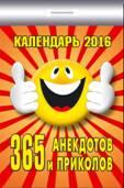 """Календарь отрывной """"365 анекдотов и приколов"""" на 2016 год"""