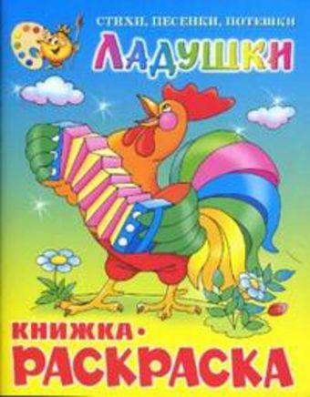 Ладушки. Книжка с раскраской сборник