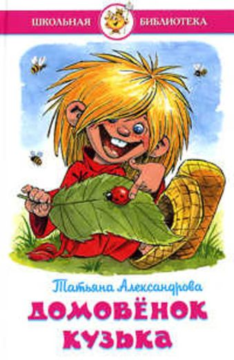 Домовенок Кузька Александрова Т.