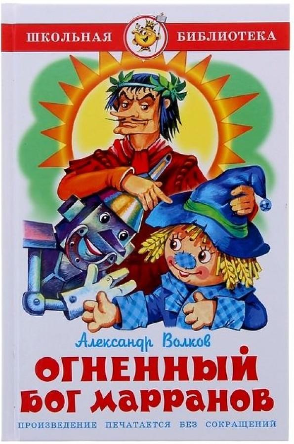 Волков А. Огненный бог Марранов цена в Москве и Питере