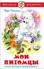 """""""Мои питомцы"""" (Рассказы о животных) Чаплина В."""