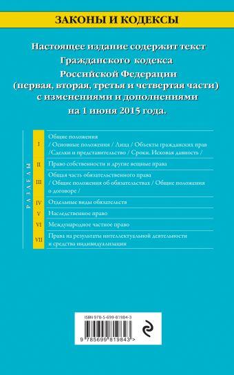 Гражданский кодекс Российской Федерации. Части первая, вторая, третья и четвертая : текст с изм. и доп. на 1 июня 2015 г.