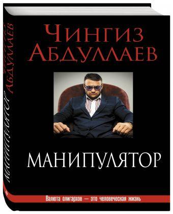 Манипулятор Абдуллаев Ч.А.