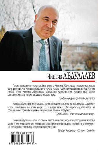 Мечта дилетантов Абдуллаев Ч.А.