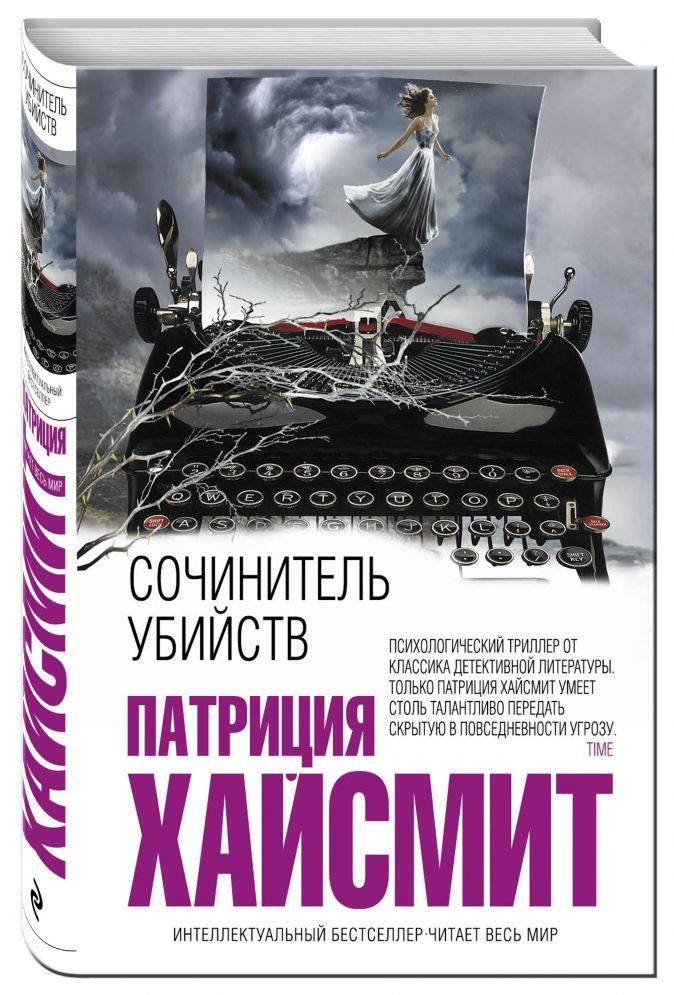 Патриция Хайсмит - Сочинитель убийств обложка книги