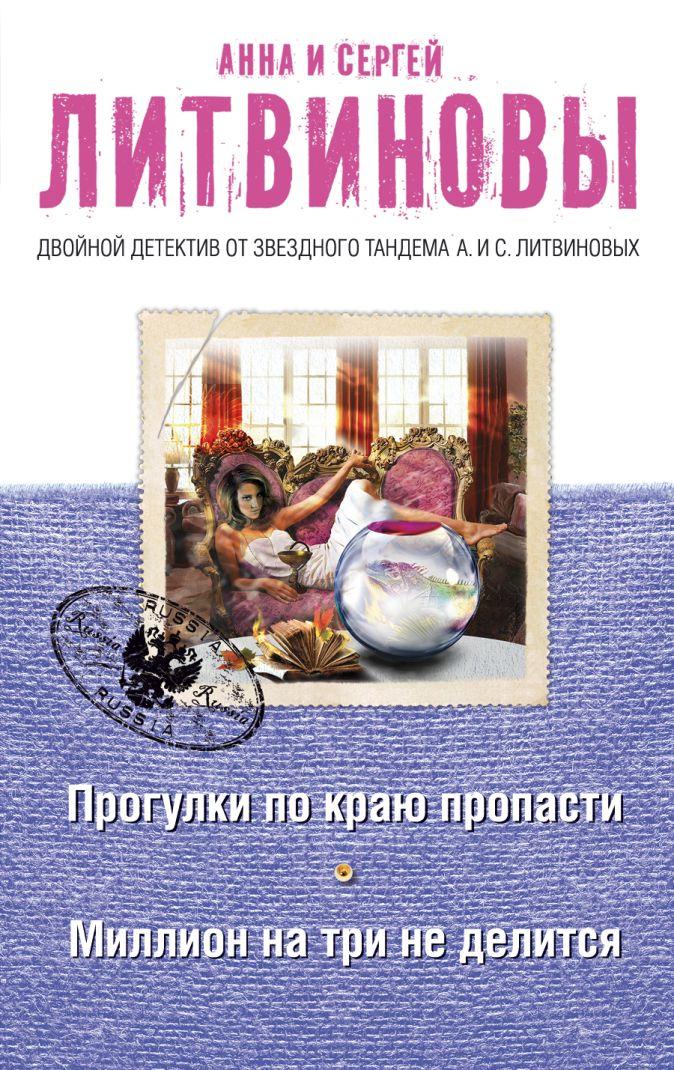 Анна и Сергей Литвиновы - Прогулки по краю пропасти. Миллион на три не делится обложка книги