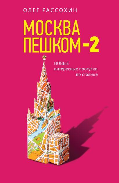 Москва пешком-2. Новые интересные прогулки по столице - фото 1