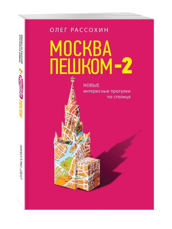 Москва пешком-2. Новые интересные прогулки по столице Рассохин О.О.