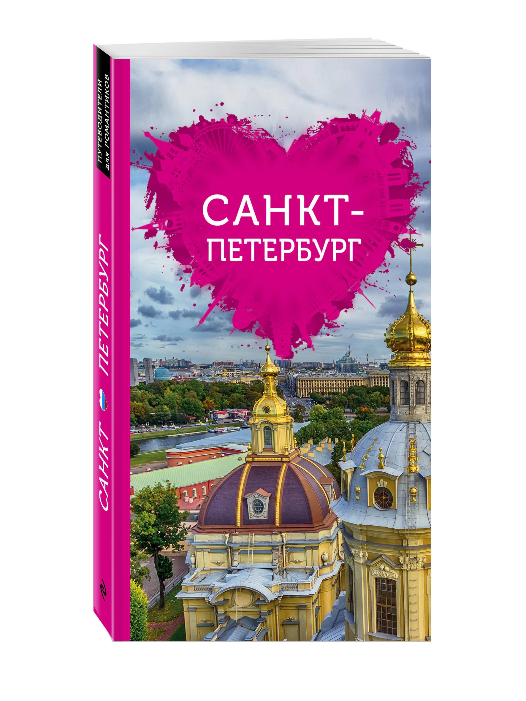Жирадкова Е.А. Санкт-Петербург для романтиков