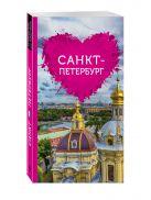 Жирадкова Е.А. - Санкт-Петербург для романтиков' обложка книги
