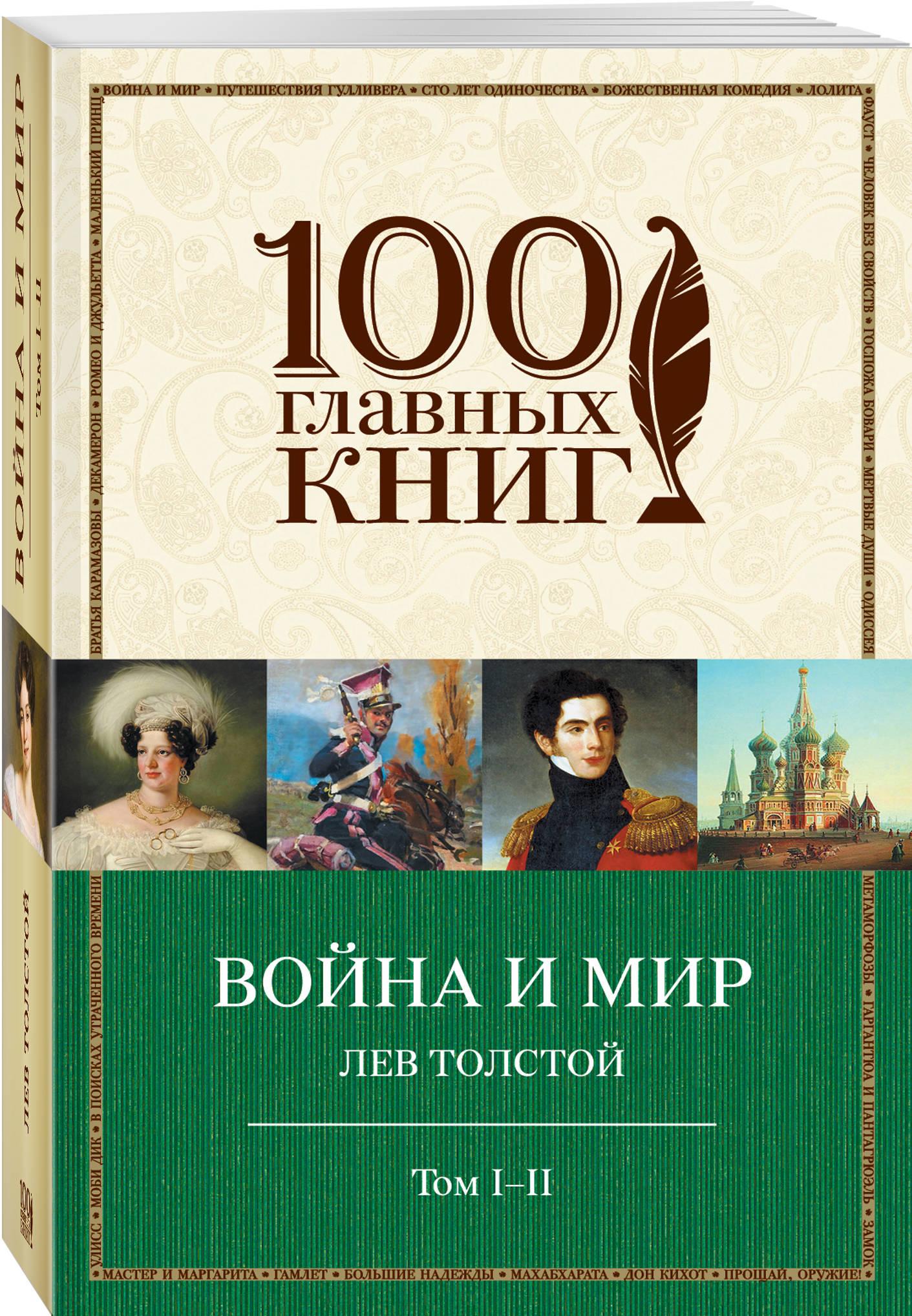 Лев Толстой Война и мир. I-II