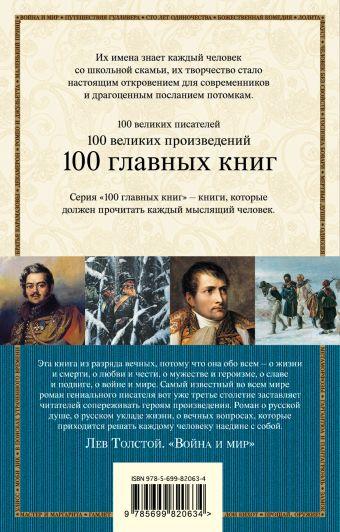 Война и мир. III-IV Лев Толстой