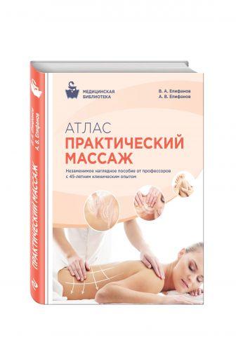 Епифанов В.А., Епифанов А.В. - Атлас: Практический массаж обложка книги