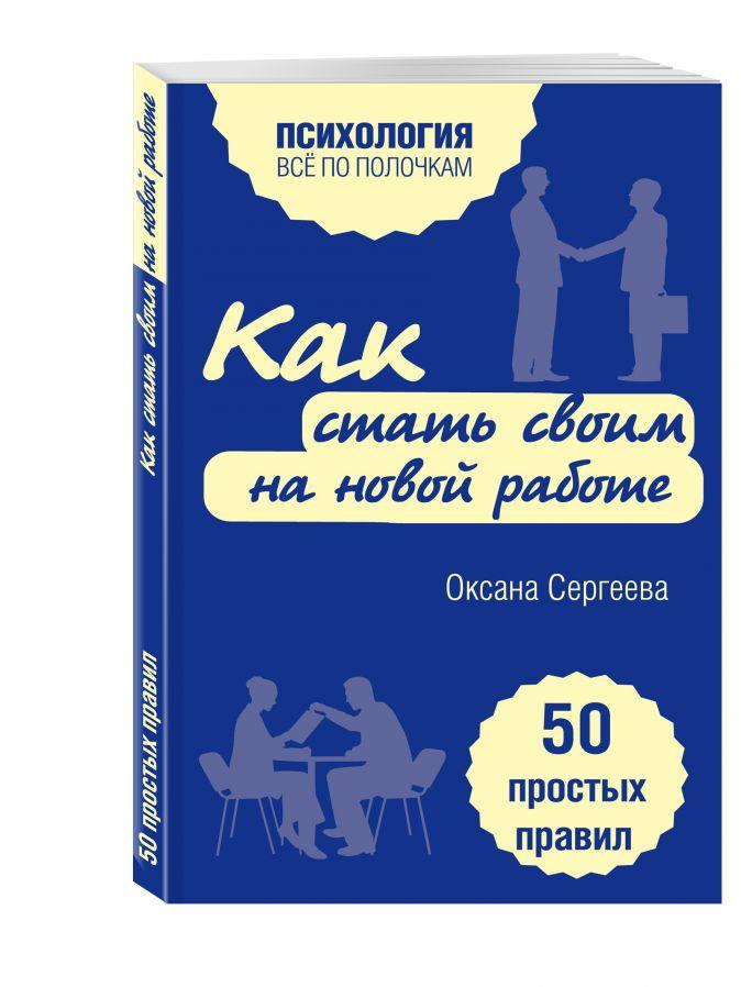 Оксана Сергеева - Как стать своим на новой работе. 50 простых правил обложка книги