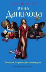 Анна Данилова - Девушка, не умеющая ненавидеть обложка книги