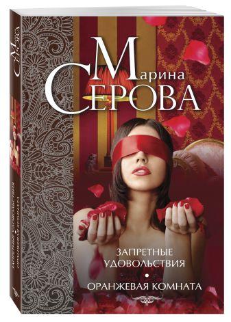 Марина Серова - Запретные удовольствия. Оранжевая комната обложка книги