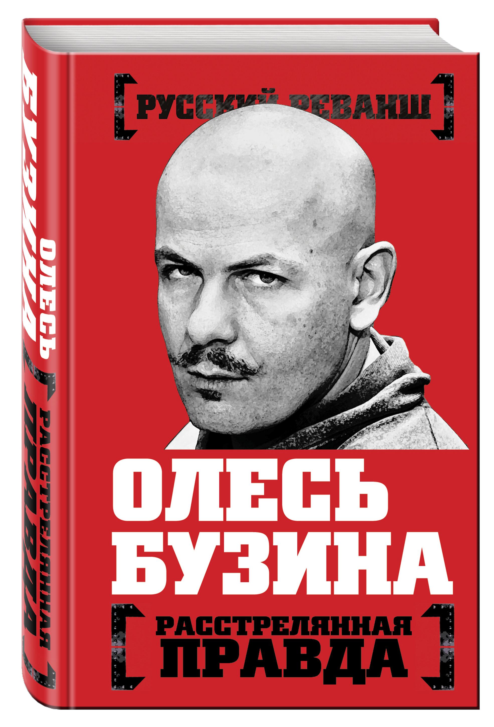 Олесь Бузина. Расстрелянная правда сергей бунтовский украинский проект