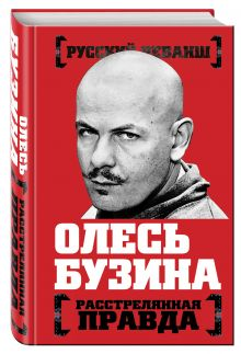 Русский реванш
