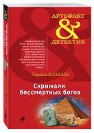 Капелле Л. - Скрижали бессмертных богов' обложка книги