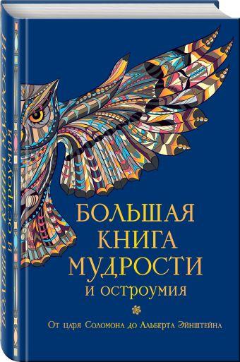 Большая книга мудрости и остроумия Душенко К.В., сост.