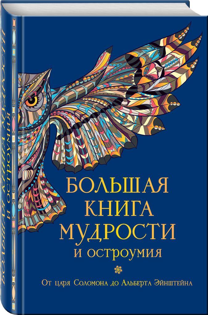 Душенко К.В., сост. - Большая книга мудрости и остроумия обложка книги