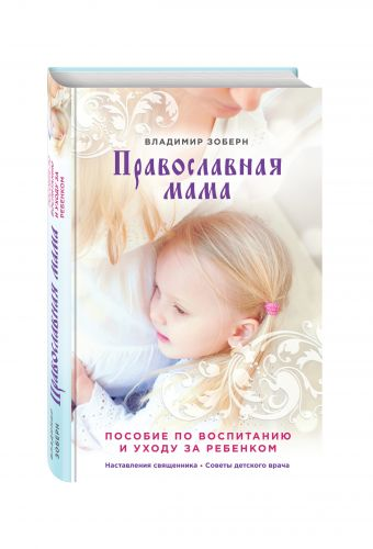 Православная мама (оф. 2) Зоберн В.М.