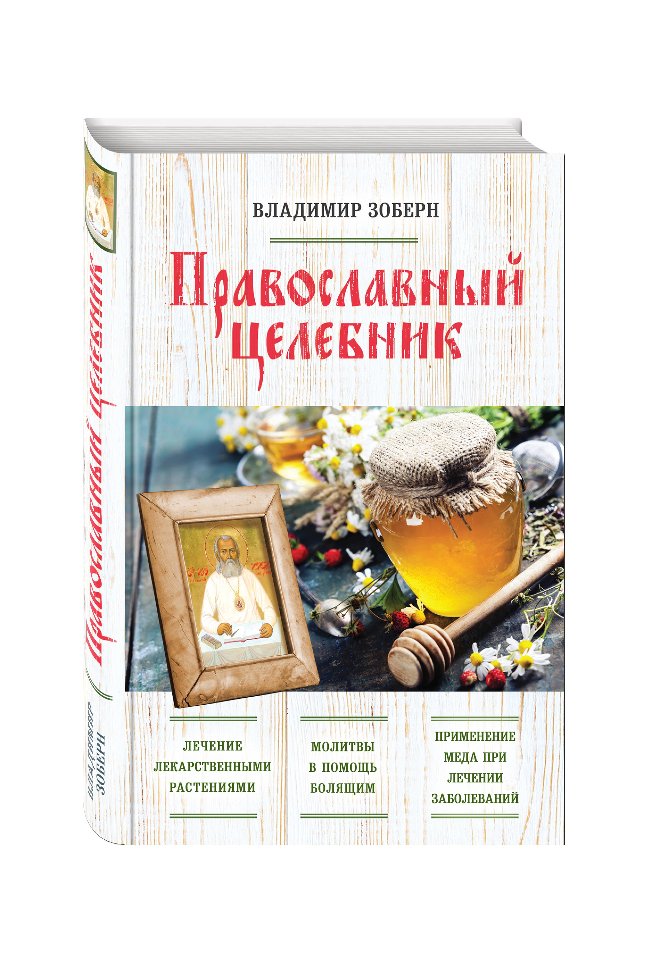 Владимир Зоберн Православный целебник (оф. 2) целебник православный