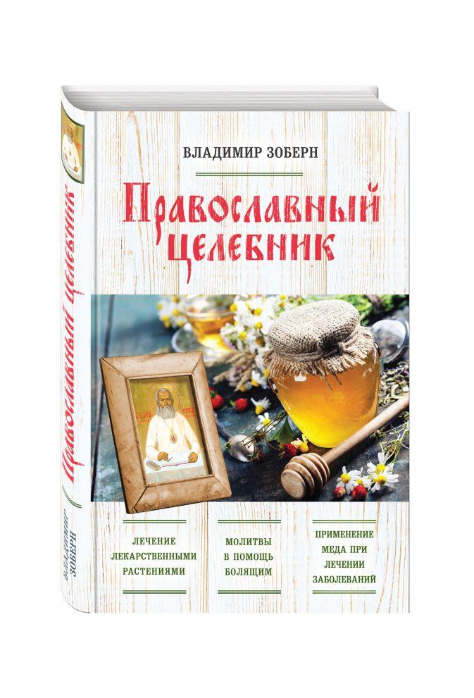 Владимир Зоберн - Православный целебник (оф. 2) обложка книги
