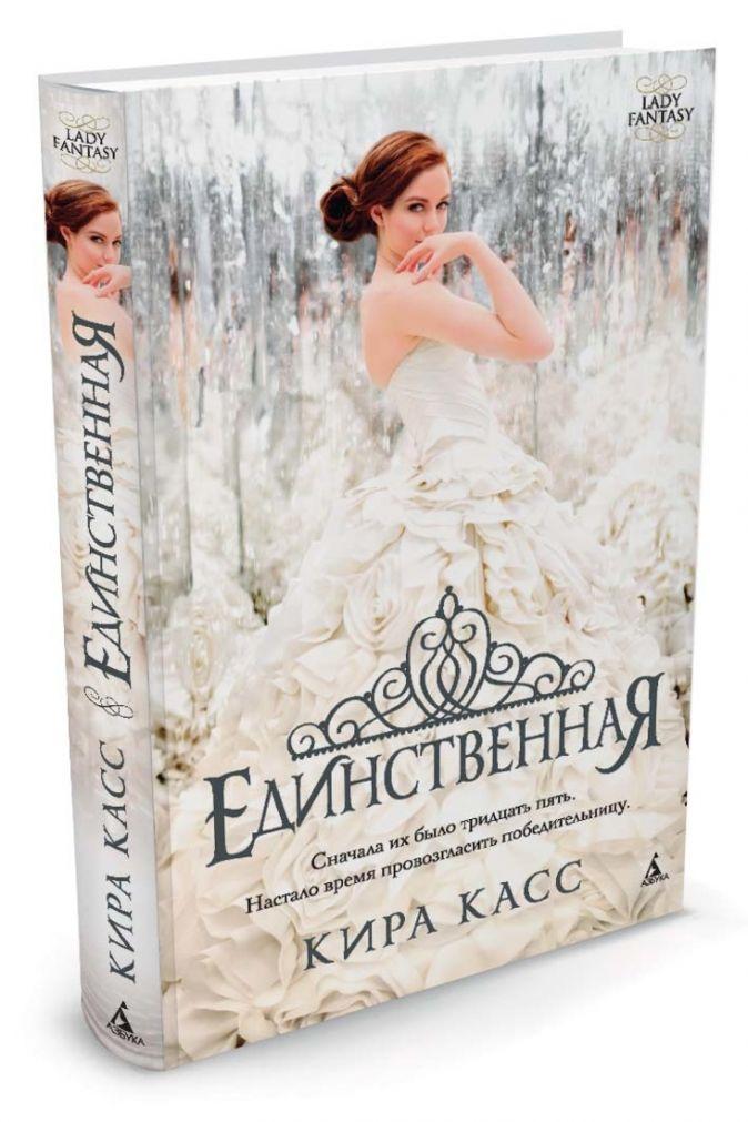 Касс К. - Единственная Lady Fantasy обложка книги