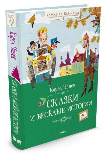 Чапек К. - Сказки и весёлые истории. Чапек К. Классная классика обложка книги