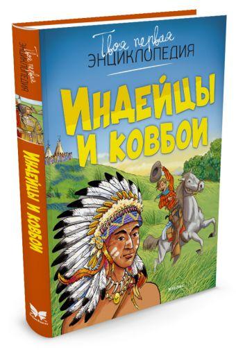Индейцы и ковбои (нов.оф.) Твоя первая энциклопедия