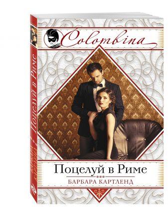 Картленд Б. - Поцелуй в Риме обложка книги
