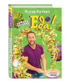 Оскар Кучера - Просто вкусная еда!' обложка книги