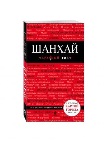 Шанхай, 2-е издание Чумичева О.В.