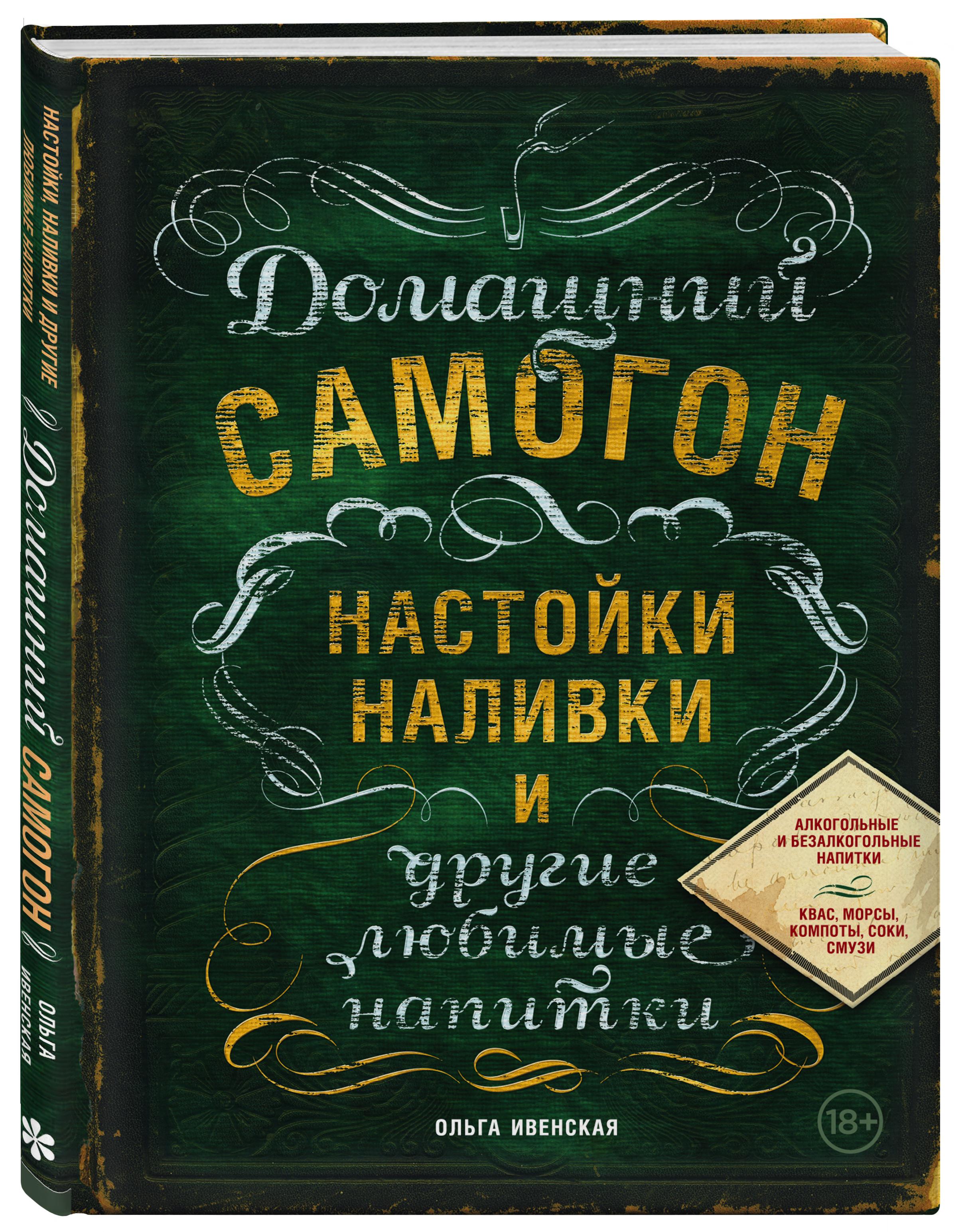 цена на Ольга Ивенская Домашний самогон, настойки, наливки и другие любимые напитки