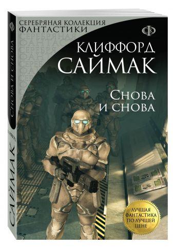 Саймак К. - Снова и снова обложка книги