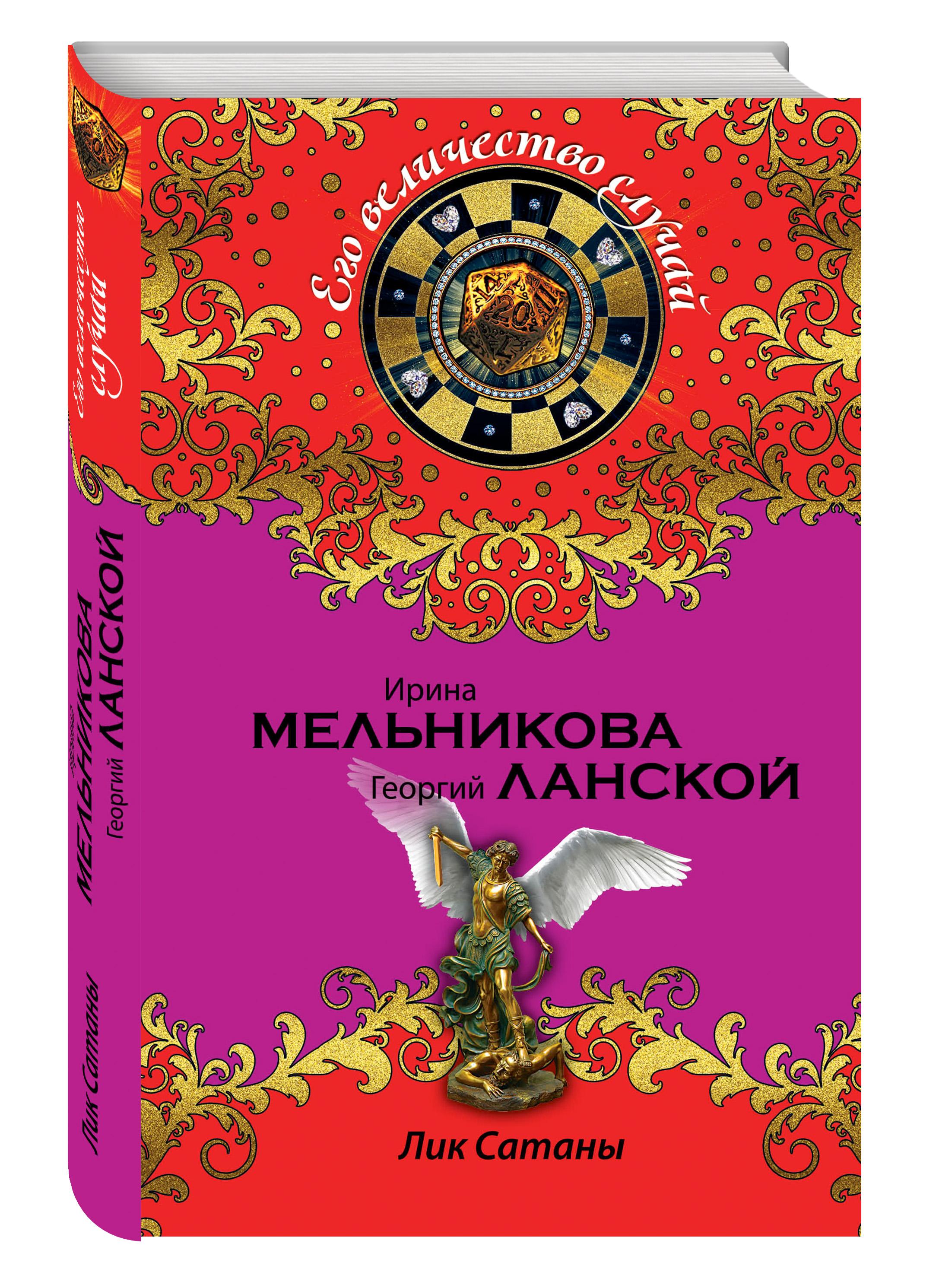 Мельникова И., Ланской Г. Лик Сатаны