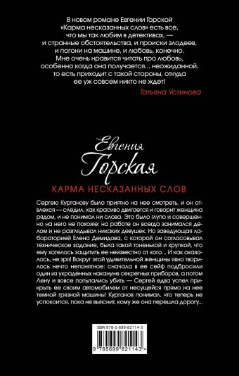 Карма несказанных слов Евгения Горская