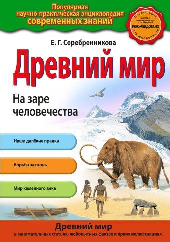 Древний мир. На заре человечества Е.Г. Серебренникова