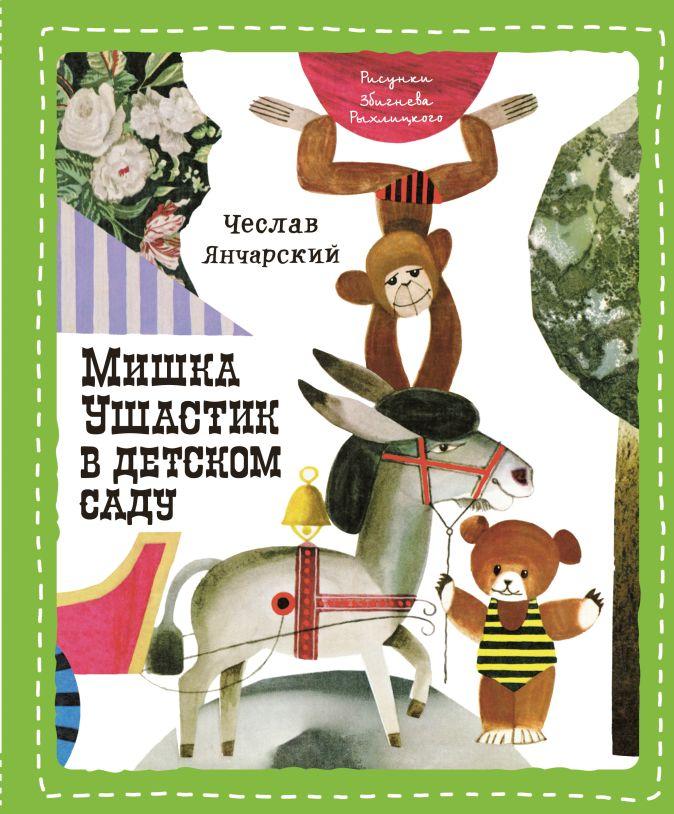 Чеслав Янчарский - Мишка Ушастик в детском саду обложка книги