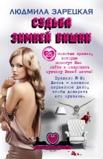 Судьба зимней вишни Зарецкая Л.В.