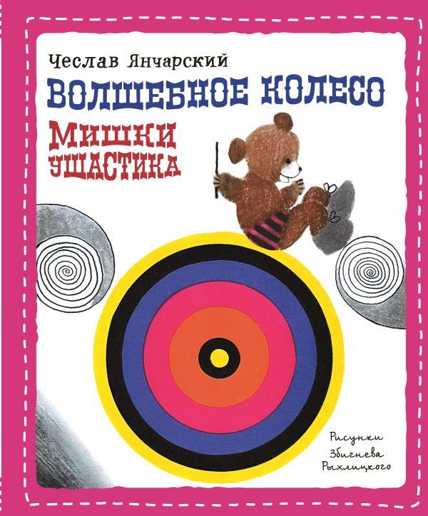 Волшебное колесо Мишки Ушастика Янчарский Ч.