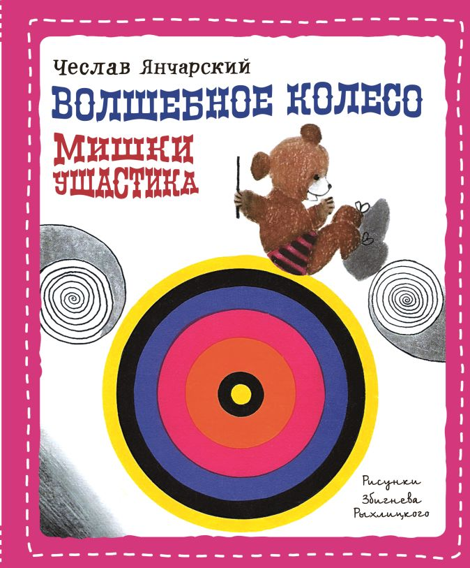 Чеслав Янчарский - Волшебное колесо Мишки Ушастика обложка книги