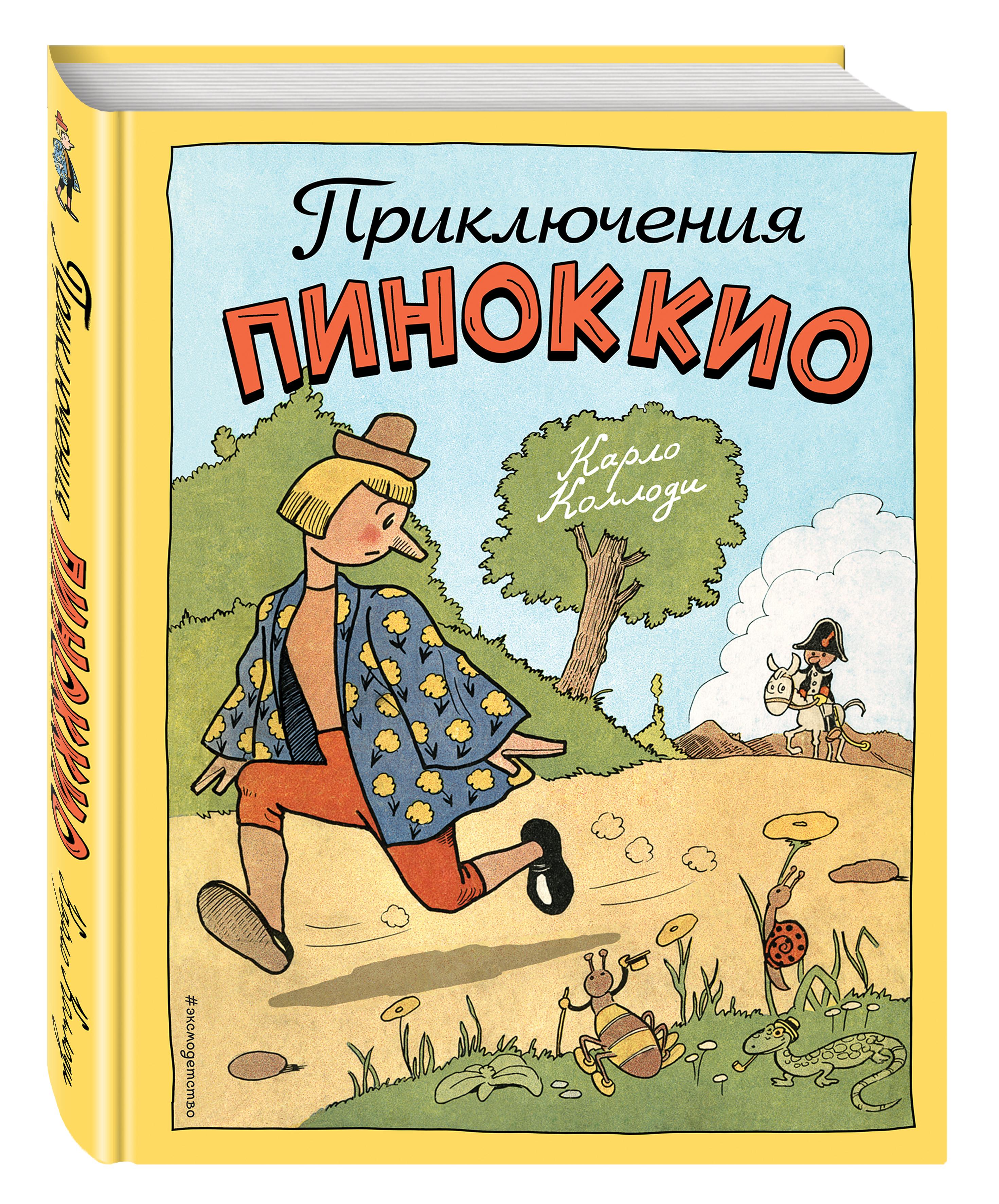 Приключения Пиноккио (ил. Р. Эрика)