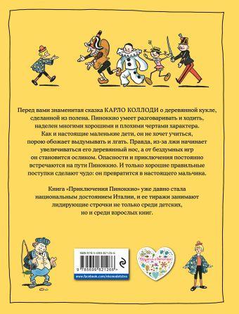 Приключения Пиноккио (ил. Р. Эрика) Карло Коллоди