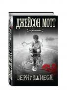 Мотт Дж. - Вернувшиеся' обложка книги
