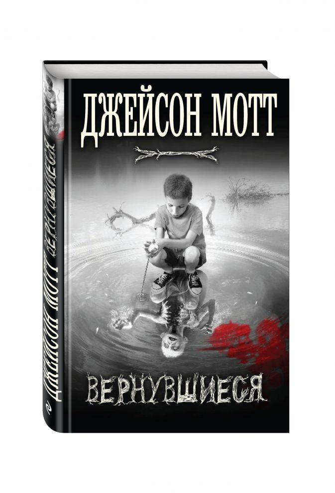 Джейсон Мотт - Вернувшиеся обложка книги
