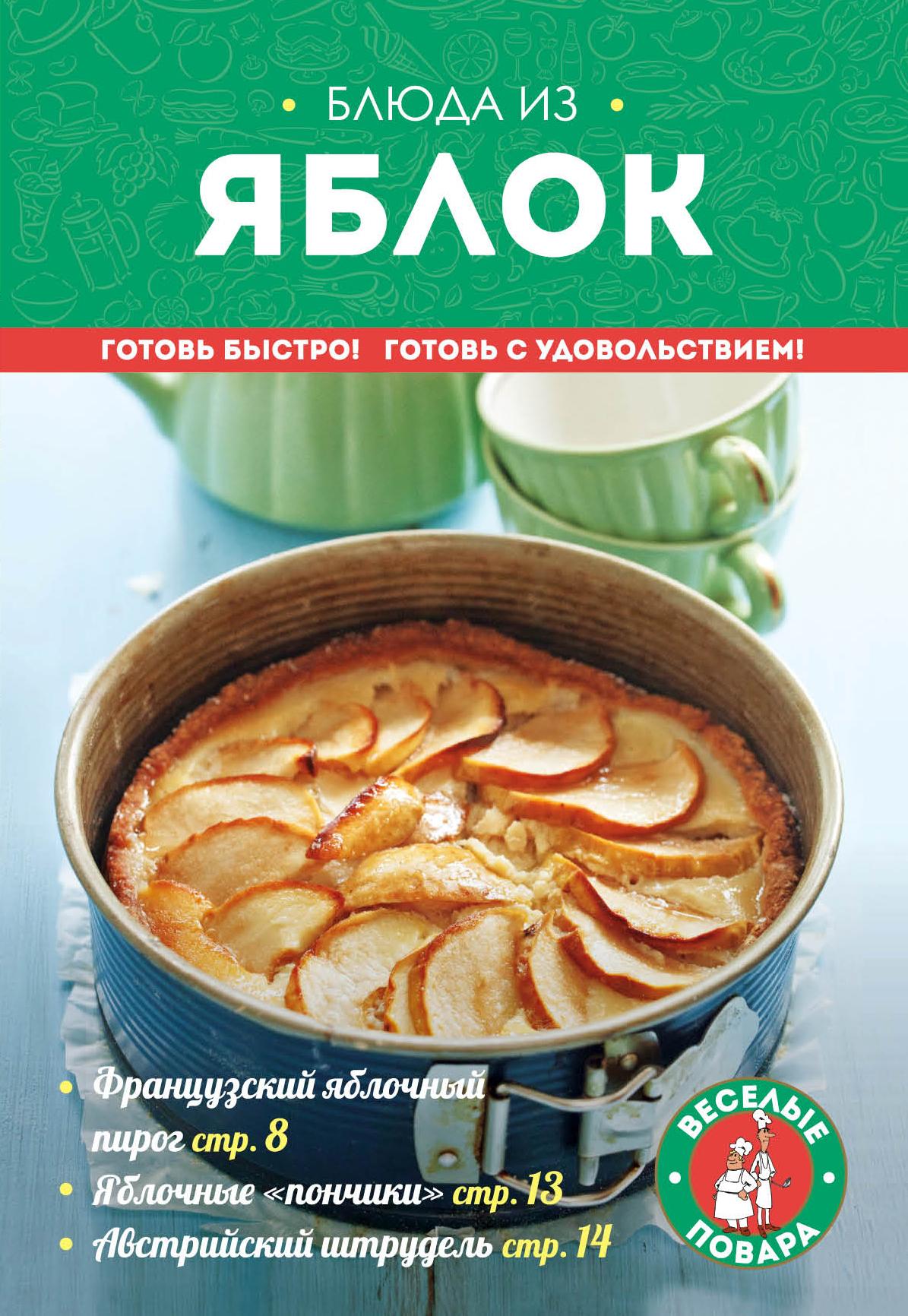 Жук К.В. Блюда из яблок