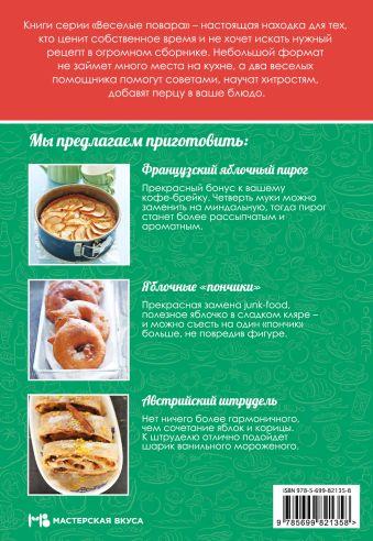 Блюда из яблок Жук К.В.